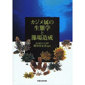カジメ属の生態学と藻場造成/能登谷正浩