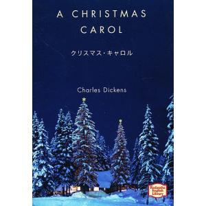 クリスマス・キャロル/チャールズ・ディケンズ