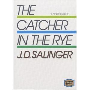 ライ麦畑でつかまえて/J.D.サリンジャー