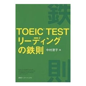 TOEIC TESTリーディングの鉄則/中村澄子