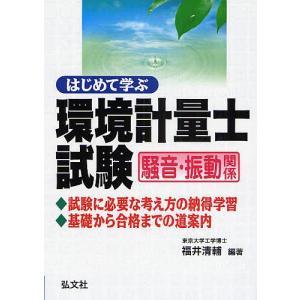はじめて学ぶ環境計量士試験〈騒音・振動関係〉/福井清輔