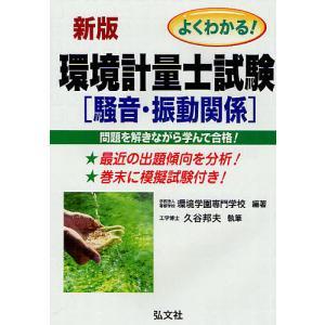 よくわかる!環境計量士試験騒音・振動関係 合格を確実にする/環境学園専門学校/久谷邦夫