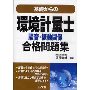基礎からの環境計量士騒音・振動関係合格問題集/福井清輔