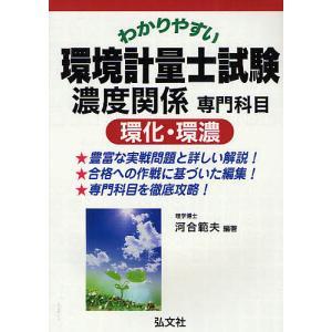 わかりやすい環境計量士試験濃度関係専門科目〈環化・環濃〉/河合範夫