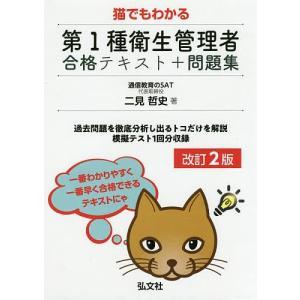 猫でもわかる第1種衛生管理者合格テキスト+問題集/二見哲史