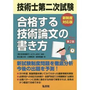 技術士第二次試験合格する技術論文の書き方/日本技術サービス/足立富士夫/小西和洋