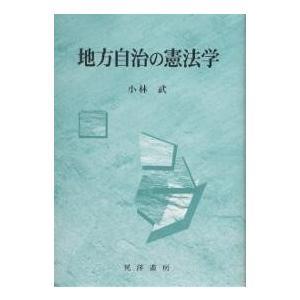 地方自治の憲法学/小林武