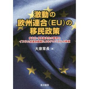 激動の欧州連合〈EU〉の移民政策 多文化・多民族共生の限界とイスラム過激派組織によるテロリズムの脅威...