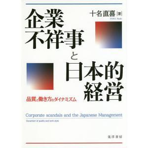 企業不祥事と日本的経営 品質と働き方のダイナミズム/十名直喜