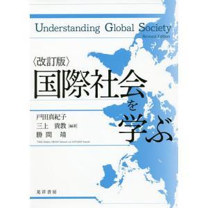 国際社会を学ぶ/戸田真紀子/三上貴教/勝間靖