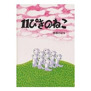 著:馬場のぼる 出版社:こぐま社 発行年:1978年 シリーズ名等:11ぴきのねこシリーズ キーワー...