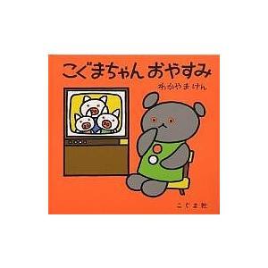 こぐまちゃんおやすみ/わかやまけん/子供/絵本の画像