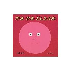 かおかおどんなかお/柳原良平/子供/絵本
