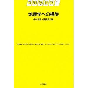 日曜はクーポン有/ 地理学講座 1/中村和郎/高橋伸夫|bookfan PayPayモール店