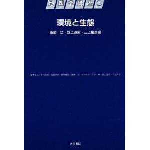 日曜はクーポン有/ 地理学講座 3/斎藤功|bookfan PayPayモール店