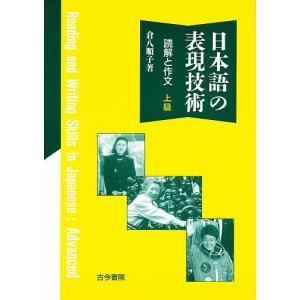 日本語の表現技術 読解と作文 上級/倉八順子