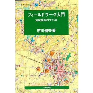 フィールドワーク入門 地域調査のすすめ/市川健夫