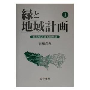 緑と地域計画 1/田畑貞寿