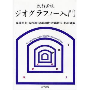 日曜はクーポン有/ ジオグラフィー入門 考える力を養う地理学は面白い/高橋伸夫|bookfan PayPayモール店