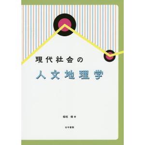 日曜はクーポン有/ 現代社会の人文地理学/稲垣稜|bookfan PayPayモール店