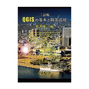 QGISの基本と防災活用/橋本雄一