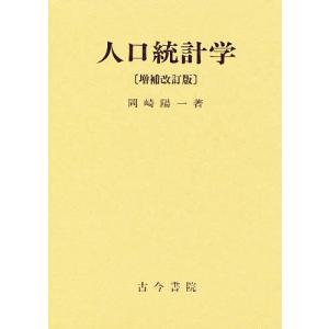 人口統計学/岡崎陽一