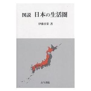図説日本の生活圏/伊藤喜栄