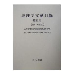 地理学文献目録 第11集/旅行|boox