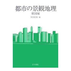 都市の景観地理 韓国編/阿部和俊