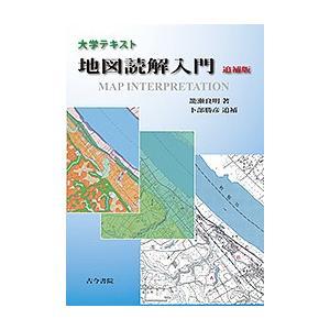 地図読解入門/籠瀬良明