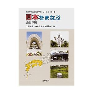 日本をまなぶ 西日本編/上野和彦/本木弘悌/立川和平