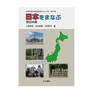 日本をまなぶ 東日本編/上野和彦/本木弘悌/立川和平
