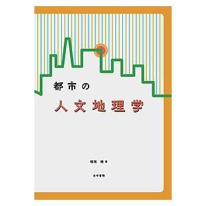 日曜はクーポン有/ 都市の人文地理学/稲垣稜|bookfan PayPayモール店