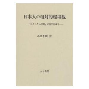 日曜はクーポン有/ 日本人の相対的環境観 「好まれない空間」の歴史地理学/小口千明|bookfan PayPayモール店