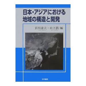日本・アジアにおける地域の構造と開発/宮川泰夫/山下潤