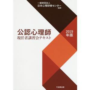 公認心理師現任者講習会テキスト 2019年版/日本心理研修センター
