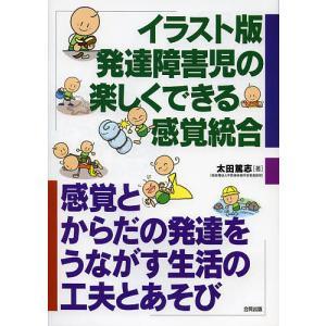 イラスト版発達障害児の楽しくできる感覚統合 感覚とからだの発達をうながす生活の工夫とあそび/太田篤志