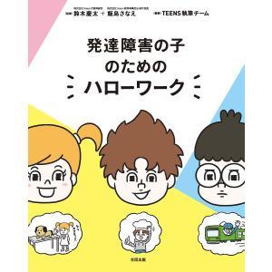 発達障害の子のためのハローワーク/鈴木慶太/飯島さなえ/TEENS執筆チーム