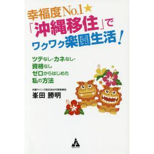 著:峯田勝明 出版社:合同フォレスト 発行年月:2016年09月