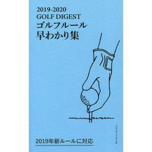 ゴルフルール早わかり集 2019−2020/林孝之