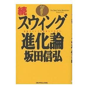 スウィング進化論 続/坂田信弘
