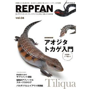 REP FAN エキゾチックアニマルと仲よく暮らすための本 vol.08