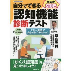 自分でできる認知機能診断テスト テストで確認して安心を手に入れましょう/広川慶裕