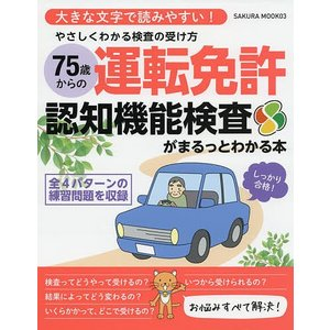 75歳からの運転免許認知機能検査がまるっとわかる本 やさしくわかる検査の受け方