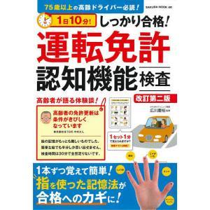 日曜はクーポン有/ 1日10分!しっかり合格!運転免許認知機能検査/広川慶裕