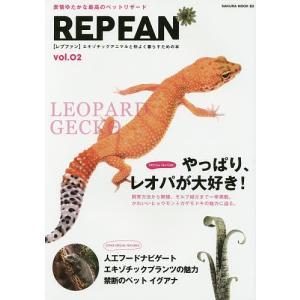 REP FAN エキゾチックアニマルと仲よく暮らすための本 vol.02