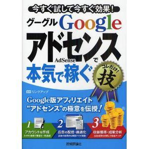 編著:リンクアップ 出版社:技術評論社 発行年月:2011年01月
