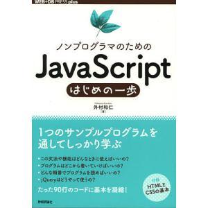ノンプログラマのためのJavaScriptはじめの一歩/外村和仁