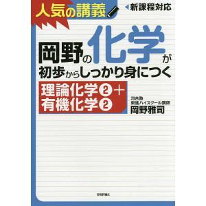 著:岡野雅司 出版社:技術評論社 発行年月:2014年12月