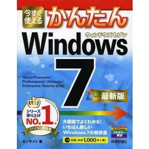 今すぐ使えるかんたんWindows7/オンサイト